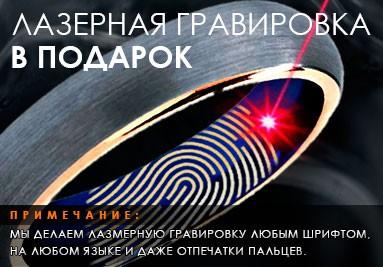 Лазерная гравировка на кольцах в подарок (на любом языке, любой шрифт и даже отпечатки пальцев)