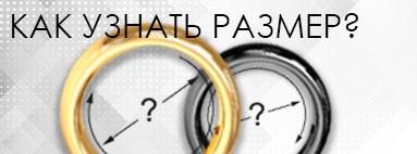 Как узнать размер обручального кольца или пальца